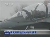 [视频]国际新闻