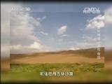 《地理中国》 20131209 塞外传奇-沙石奇观