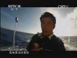 活力中国·海上的珠穆朗玛(下) 00:24:46