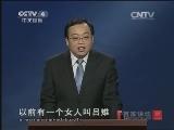 《百家讲坛》 20131223 狄仁杰真相(八)命运殊途