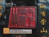 [农广天地]易水砚(20131227)