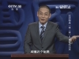 《百家讲坛》 20131230 话说聊斋(第一部)5 致命的玩笑