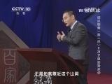 《百家讲坛》 20140102 话说聊斋(第一部) 8 夜叉遇到鲁滨逊