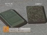 [农广天地]松花砚(20140103)