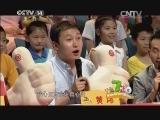 [看我72变]《植物大战木乃伊》 表演:北京市石景山区古城第二小学