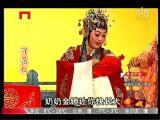 《百花江》第五场 看戏 - 厦门卫视 00:24:08