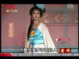 《百花江》第九场 看戏 - 厦门卫视 00:24:09