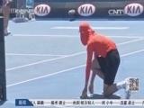 [澳网]中网球童服务澳网 用优质服务赢得认可