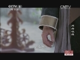 《刘海砍樵》_第11集