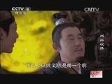 《刘海砍樵》_第9集