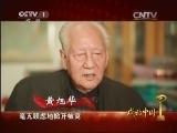 《CCTV2013年度感动中国人物颁奖盛典》(上) 00:59:20