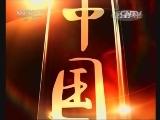 《CCTV2013年度感动中国人物颁奖盛典》(下) 01:09:50