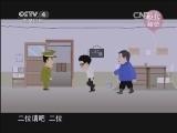 《快乐驿站》 20140211 《纠纷》
