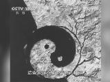 《地理中国》 20140216 奇居之地-太极秘境