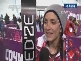 2014索契冬奥会 冬奥者说 20140222
