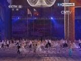 2014年第22届冬奥会闭幕式 20140224 2