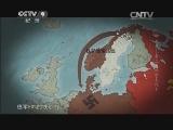 [天启——第二次世界大战]第一集 闪电战 纳粹再次发动闪电战 快速攻下占周边小国