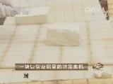 但召金豆腐致富经,一块巨型豆腐里的财富玄机
