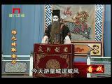 《杨九妹取金刀》第一场 看戏 - 厦门卫视 00:25:25