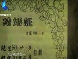 《牡丹》第一集 片花 牡丹——一纸婚约上的印记