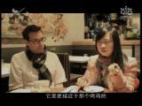 香港·味道(4) 故乡的云 2014.03.13 - 厦门电视台 00:27:19