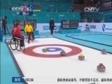 [残冬奥]中国轮椅冰壶队不敌英国无缘奖牌