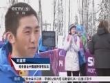 [残冬奥]中国越野滑雪队收获第七创历史新高
