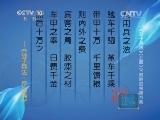 《百家讲坛》 20140328 《孙子兵法》(上部)12 取胜的完美方案