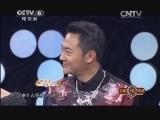 """《影视俱乐部》 20140413 《大河儿女》剧组做客 大腕齐聚""""母亲河"""""""