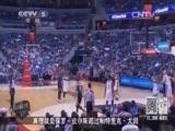 <a href=http://sports.cntv.cn/2014/04/17/VIDE1397736479941772.shtml target=_blank>[NBA最前线]2013-14赛季NBA常规赛全回顾</a>