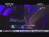 《全球中文音乐榜上榜》 20140419