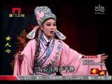 《女人心》第五场 看戏 - 厦门卫视 00:22:59