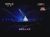 《中国梦 新歌展播》 20140501 共筑中国梦