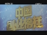 [生财有道]《中国创业榜样》走进厦门大学(下)(20140502)