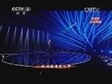 《中国梦 新歌展播》 20140505 《我的梦 中国梦》