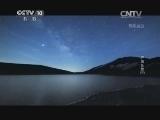 《探索发现》 20140505 浐灞长歌 第三集 大汉漕渠