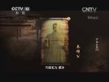 《探索发现》 20140506 浐灞长歌 第四集 生生不息
