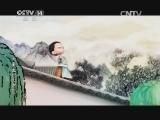 [动画大放映]《大秦五行少年传》 第2集