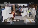 金瑞华养虾致富经,信任带来的财富(20140526)