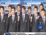 [世界杯]韩国启程迈阿密 将与加纳进行热身赛