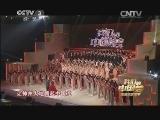 [我们的中国梦]歌舞《同圆中国梦》 演唱:戴玉强 殷秀梅