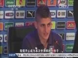 [世界杯]小将维拉蒂入选意大利名单令人期待