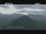 《屈原》 20140602 第五集 天问