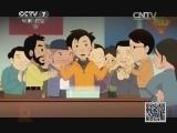 [科技苑]龙稻屯的故事(20140603)