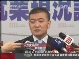 台湾毕业生调查:投166封简历才能找到工作 00:01:40