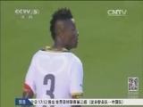 [世界杯]阿尤上演帽子戏法 热身赛加纳四球大胜