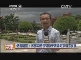 台湾民调:过半数民众支持张志军访台 00:01:24