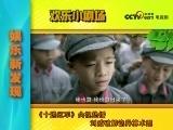 【娱乐新发现】《十送红军》央视热播 刘威破解诡异算术题