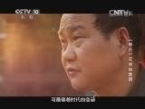 《探索发现》 20140625 手艺第四季——手串珠语