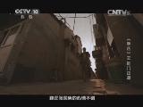 《探索发现》 20140630 手艺第四季——鞋门正道